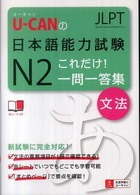 Link to an enlarged image of U−CANの日本語能力試験N2これだけ!一問一答集「文法」