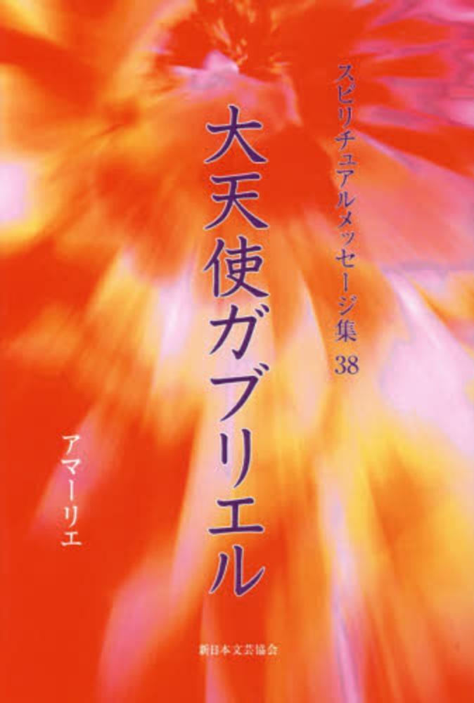 Link to an enlarged image of スピリチュアルメッセ−ジ集<38>大天使ガブリエル