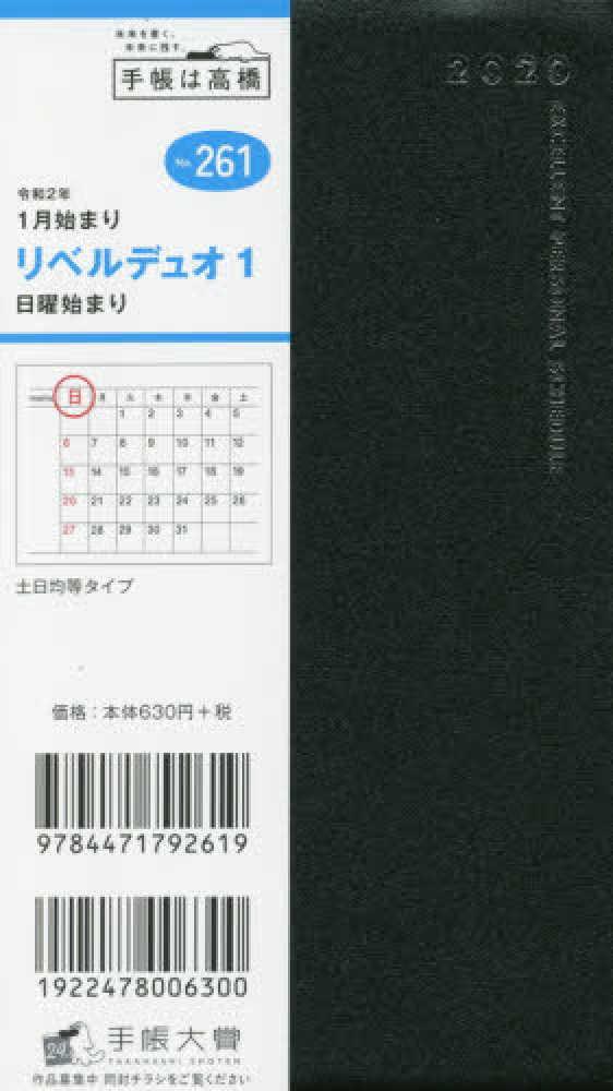 Link to an enlarged image of 261 リベルデュオ1 ミッドナイト・ブラック 高橋手帳 2020年1月始まり
