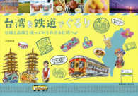 Link to an enlarged image of 台湾を鉄道でぐるり (地球の歩き方books)