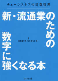Link to an enlarged image of 新・流通業のための数字に強くなる本-チェ−ンストアの計数管理