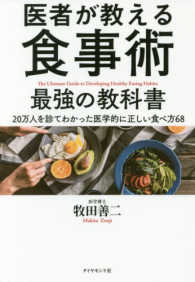 Link to an enlarged image of 医者が教える食事術最強の教科書-20万人を診てわかった医学的に正しい食べ方68