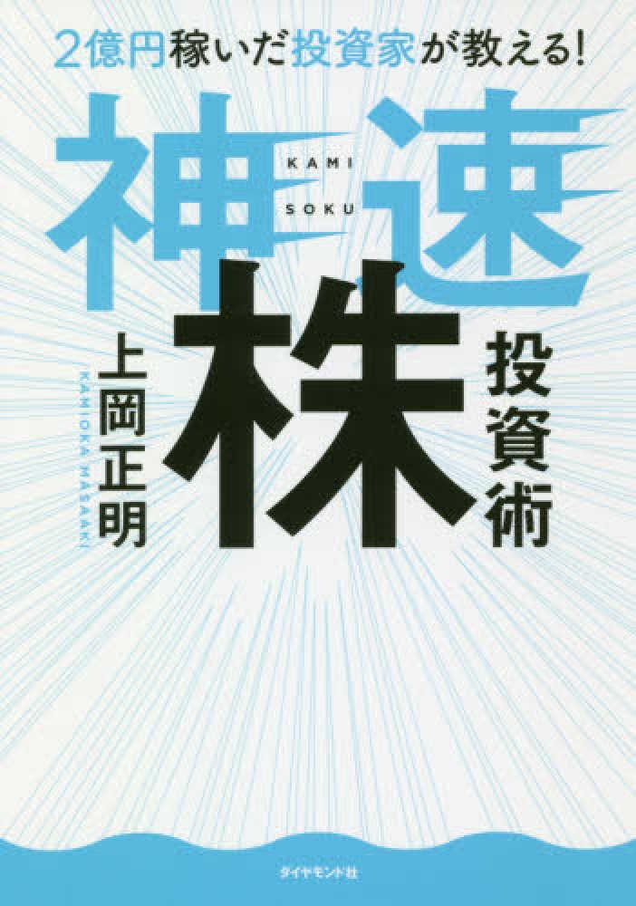 Link to an enlarged image of 2億円稼いだ投資家が教える!神速株投資術