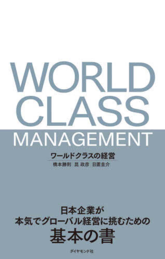 Link to an enlarged image of ワ−ルドクラスの経営-日本企業が本気でグロ−バル経営に挑むための基本の書