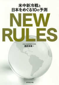 Link to an enlarged image of NEW RULES-米中新冷戦と日本をめぐる10の予測