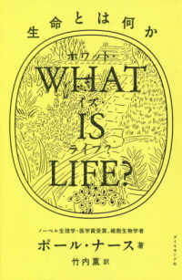 WHAT IS LIFE?生命とは何か 9784478111079
