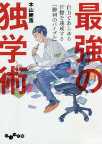 Link to an enlarged image of 最強の独学術 (だいわ文庫)