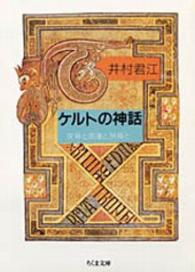 Link to an enlarged image of ケルトの神話-女神と英雄と妖精と (ちくま文庫)