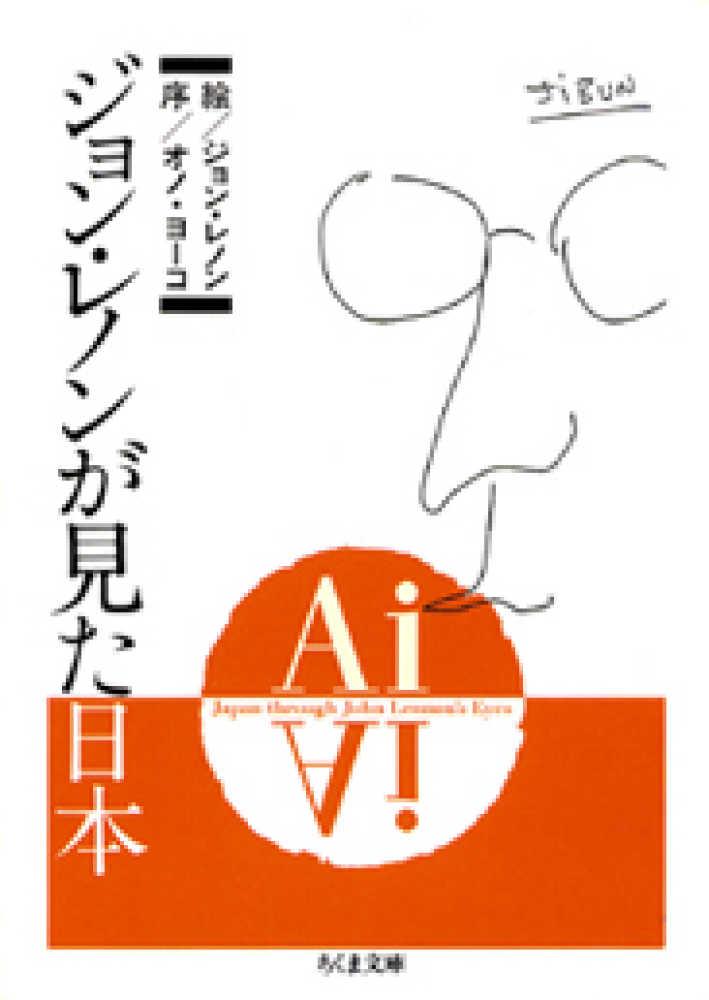Link to an enlarged image of Ai-ジョン・レノンが見た日本 (ちくま文庫)