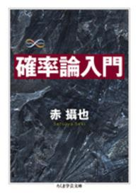 Link to an enlarged image of 確率論入門 (ちくま学芸文庫)