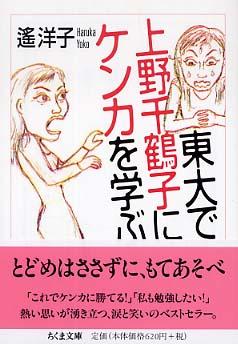 Link to an enlarged image of 東大で上野千鶴子にケンカを学ぶ (ちくま文庫)