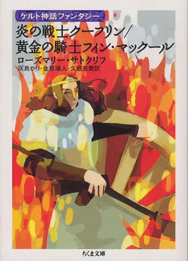 Link to an enlarged image of 炎の戦士ク−フリン/黄金の騎士フィン・マック−ル (ちくま文庫)
