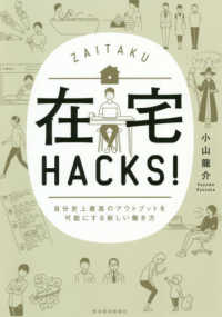 Link to an enlarged image of 在宅HACKS!-自分史上最高のアウトプットを可能にする新しい働き方