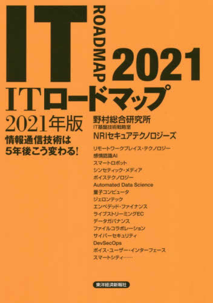 ITロ-ドマップ情報通信技術は5年後こう変わる!2021年版 9784492581179
