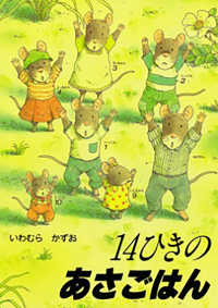 Link to an enlarged image of 14ひきのあさごはん (14ひきのポケットえほん)
