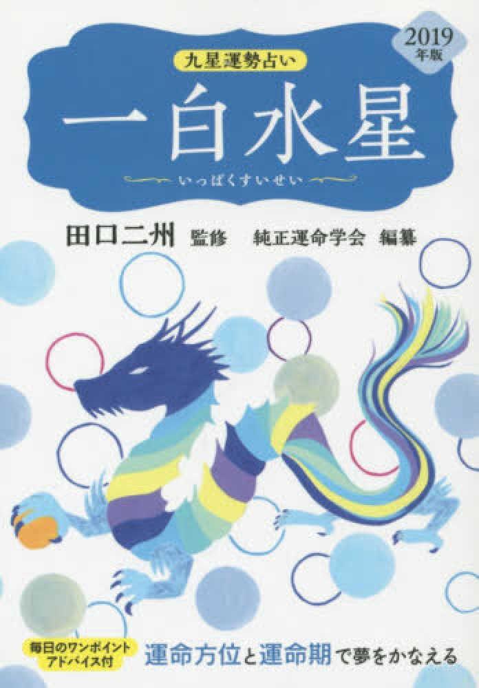 紀伊國屋網路書店 九星運勢占い 2019年版 一白水星 田口二州純正