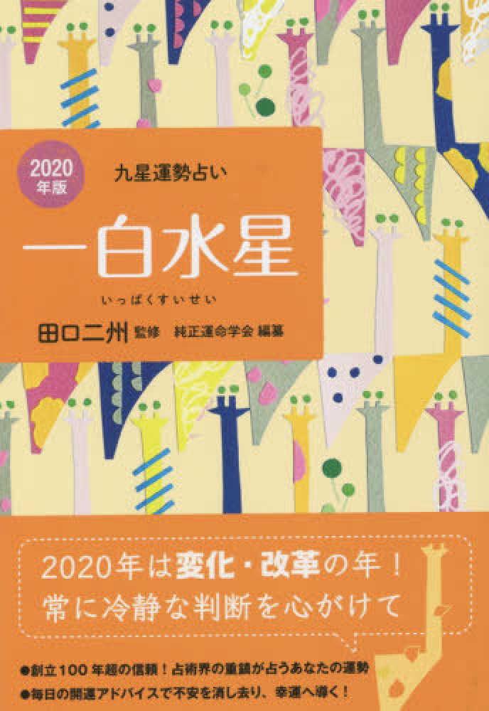 Books Kinokuniya 一白水星 2020年版 九星運勢占い 田口二
