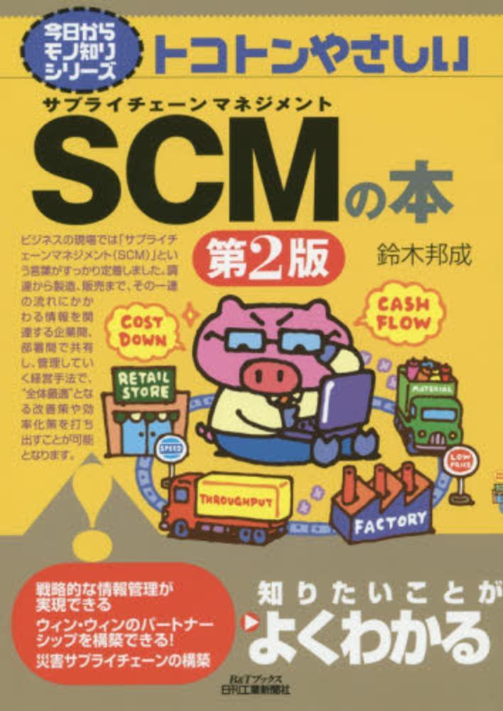 Link to an enlarged image of トコトンやさしいSCMの本(第2版)(B&Tブックス)