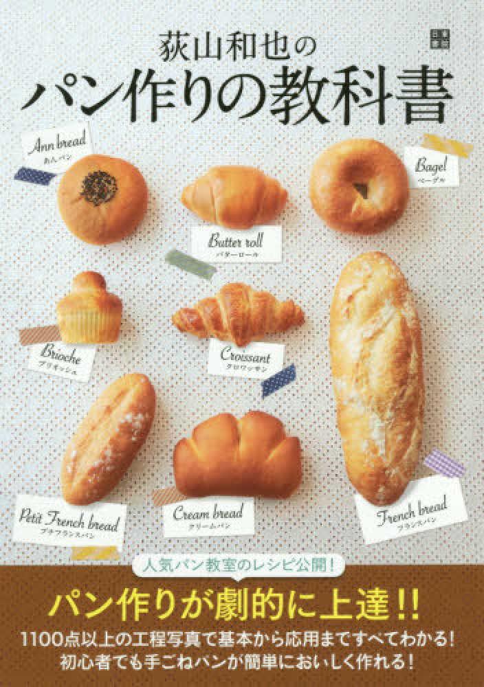 荻山和也のパン作りの教科書 /