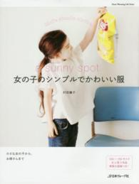 Link to an enlarged image of 女の子のシンプルでかわいい服-a sunny spot (Heart warming life series)