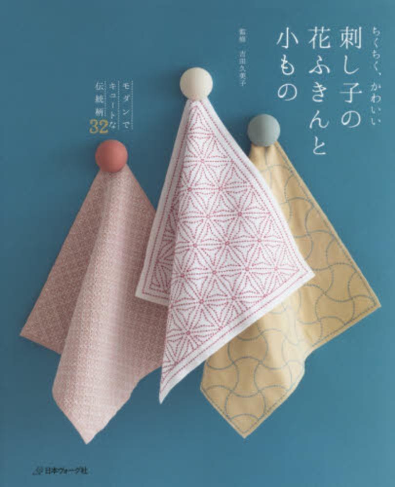 Link to an enlarged image of ちくちく、かわいい刺し子の花ふきんと小もの-モダンでキュ−トな伝統柄32