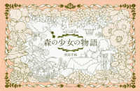 Link to an enlarged image of 森の少女の物語 (わたしの塗り絵POST CARD BOOK)