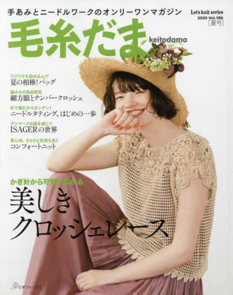 Link to an enlarged image of 毛糸だま<Vol.186(2020 SU>美しきクロッシェレ−ス-手あみとニ−ドルワ−クのオンリ−ワンマガジン (Let's knit series)