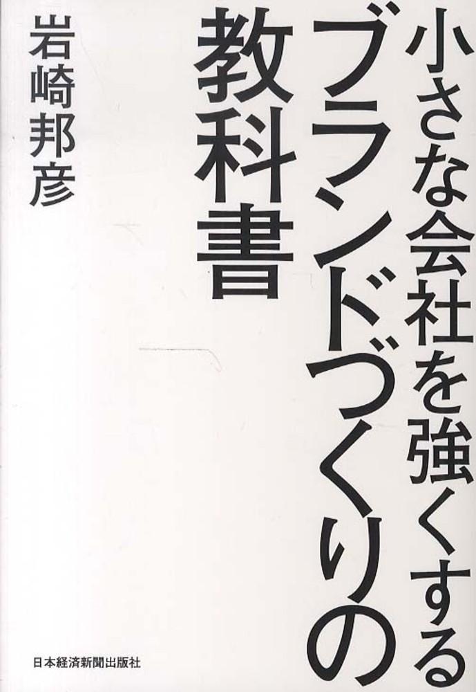 Link to an enlarged image of 小さな会社を強くするブランドづくりの教科書