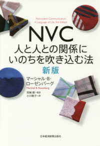 Link to an enlarged image of NVC人と人との関係にいのちを吹き込む法(新版)