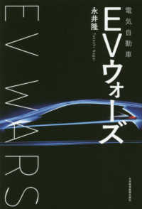 Link to an enlarged image of EV(電気自動車)ウォ−ズ