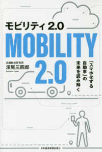 Link to an enlarged image of モビリティ2.0-「スマホ化する自動車」の未来を読み解く