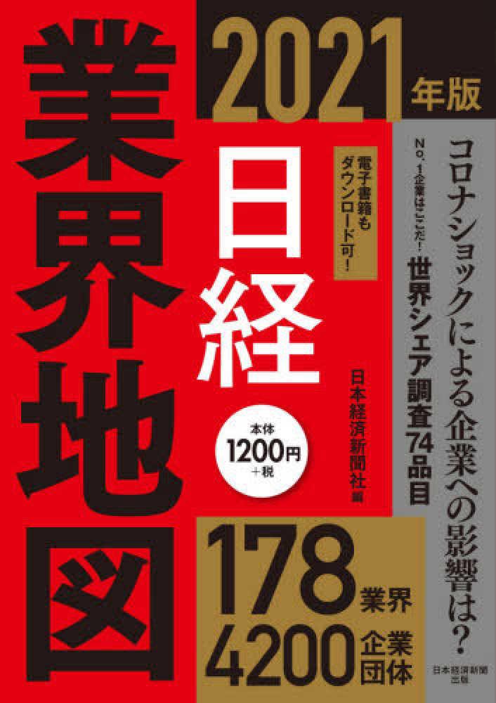 Link to an enlarged image of 日経業界地図<2021年版>