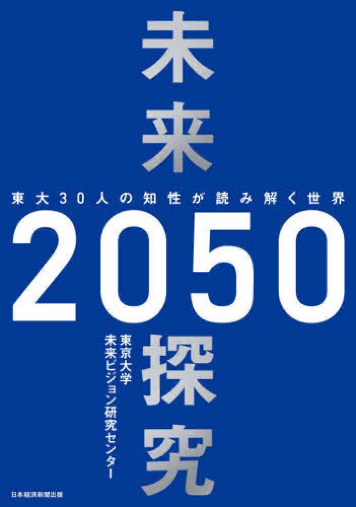 未来探究2050 9784532358785