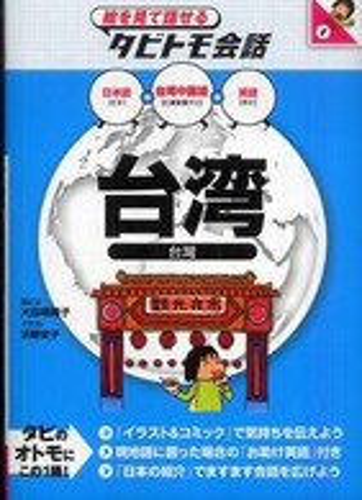 Link to an enlarged image of 台湾-台湾中国語+日本語・英語 (絵を見て話せるタビトモ会話)