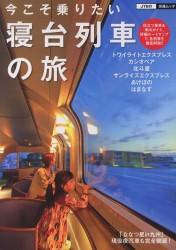 Link to an enlarged image of 今こそ乗りたい寝台列車の旅 (JTBの交通ムック)