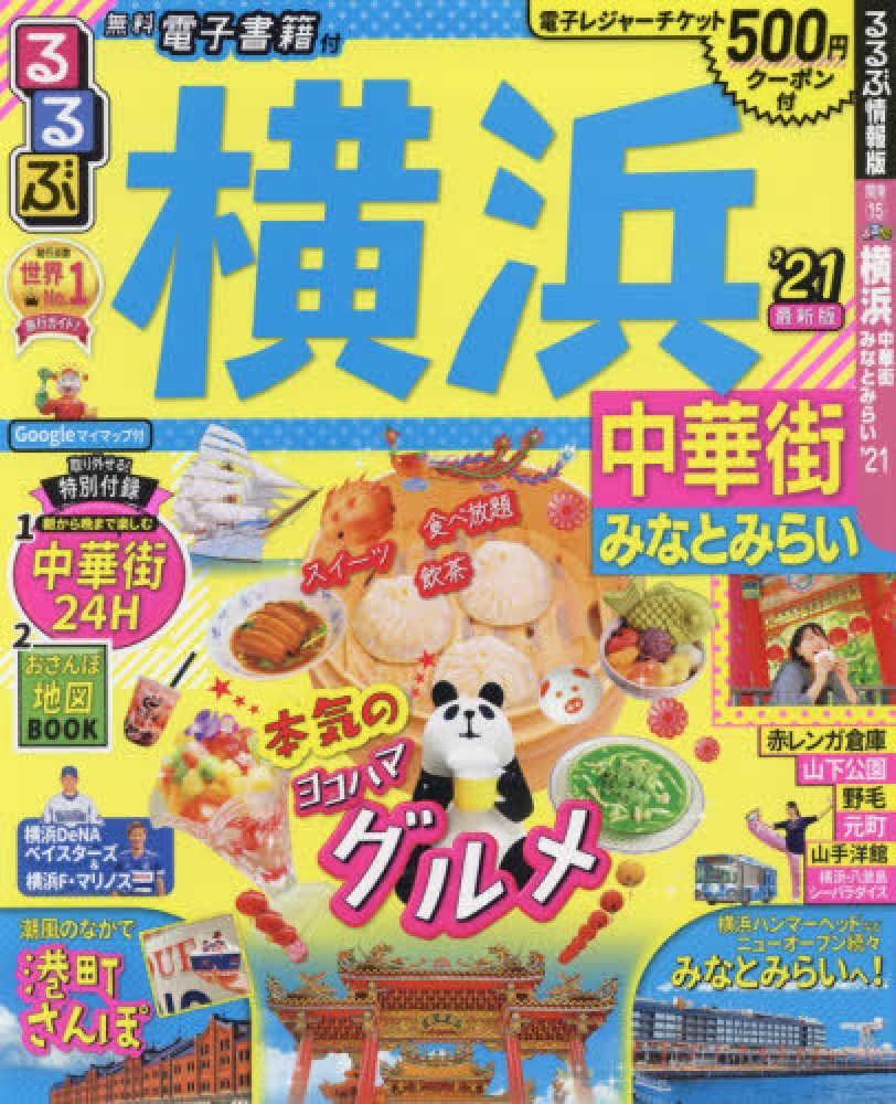 Link to an enlarged image of るるぶ横浜<21>-中華街 みなとみらい (るるぶ情報版)