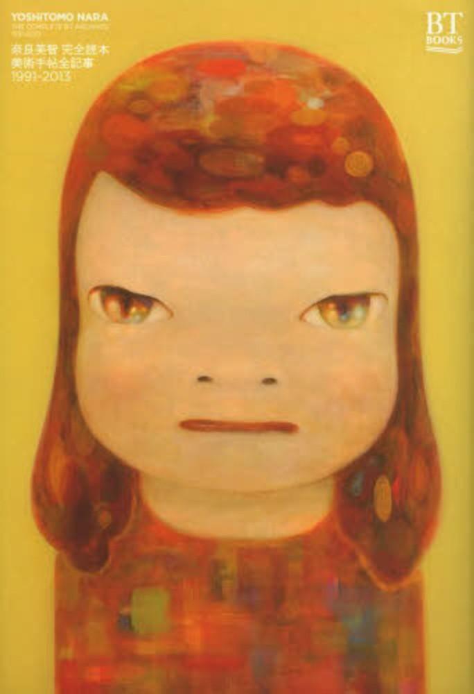 Link to an enlarged image of 奈良美智 完全読本-美術手帖全記事1991−2013 (BT BOOKS)