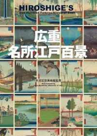 Link to an enlarged image of 広重名所江戸百景-HIROSHIGE'S One Hundred F