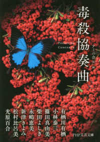 Link to an enlarged image of 毒殺協奏曲 (PHP文芸文庫)