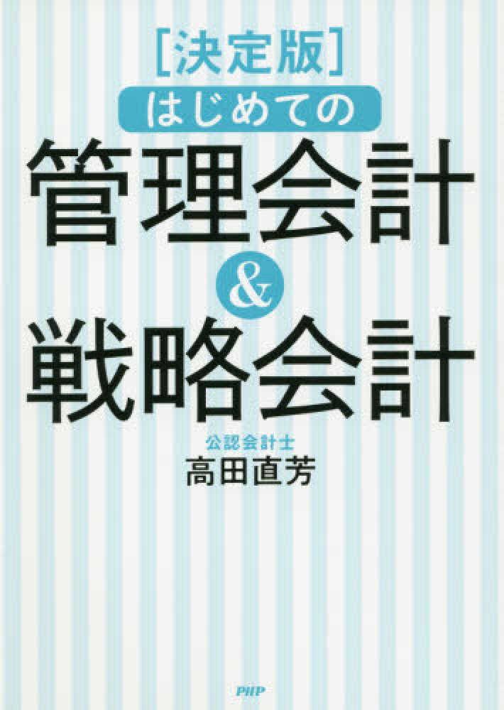 Link to an enlarged image of はじめての管理会計&戦略会計-決定版