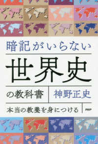 Link to an enlarged image of 暗記がいらない世界史の教科書-本当の教養を身につける