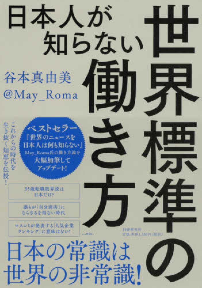 日本人が知らない世界標準の働き方 9784569849317
