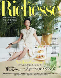 Link to an enlarged image of Richesse<No.35(2021 SPRI>東京ニュ−フォ−マル・グルメ (FG MOOK)