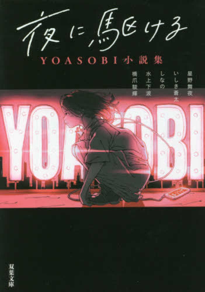 Link to an enlarged image of 夜に駆ける-YOASOBI小説集 (双葉文庫)