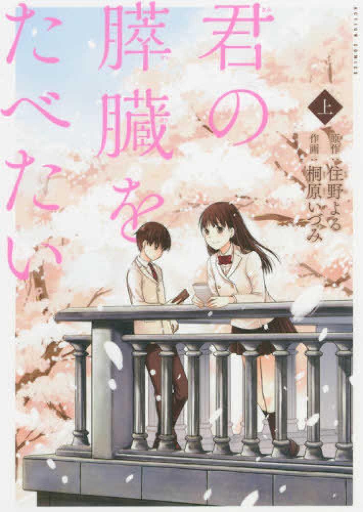 Link to an enlarged image of 君の膵臓をたべたい<上>(アクションコミックス)