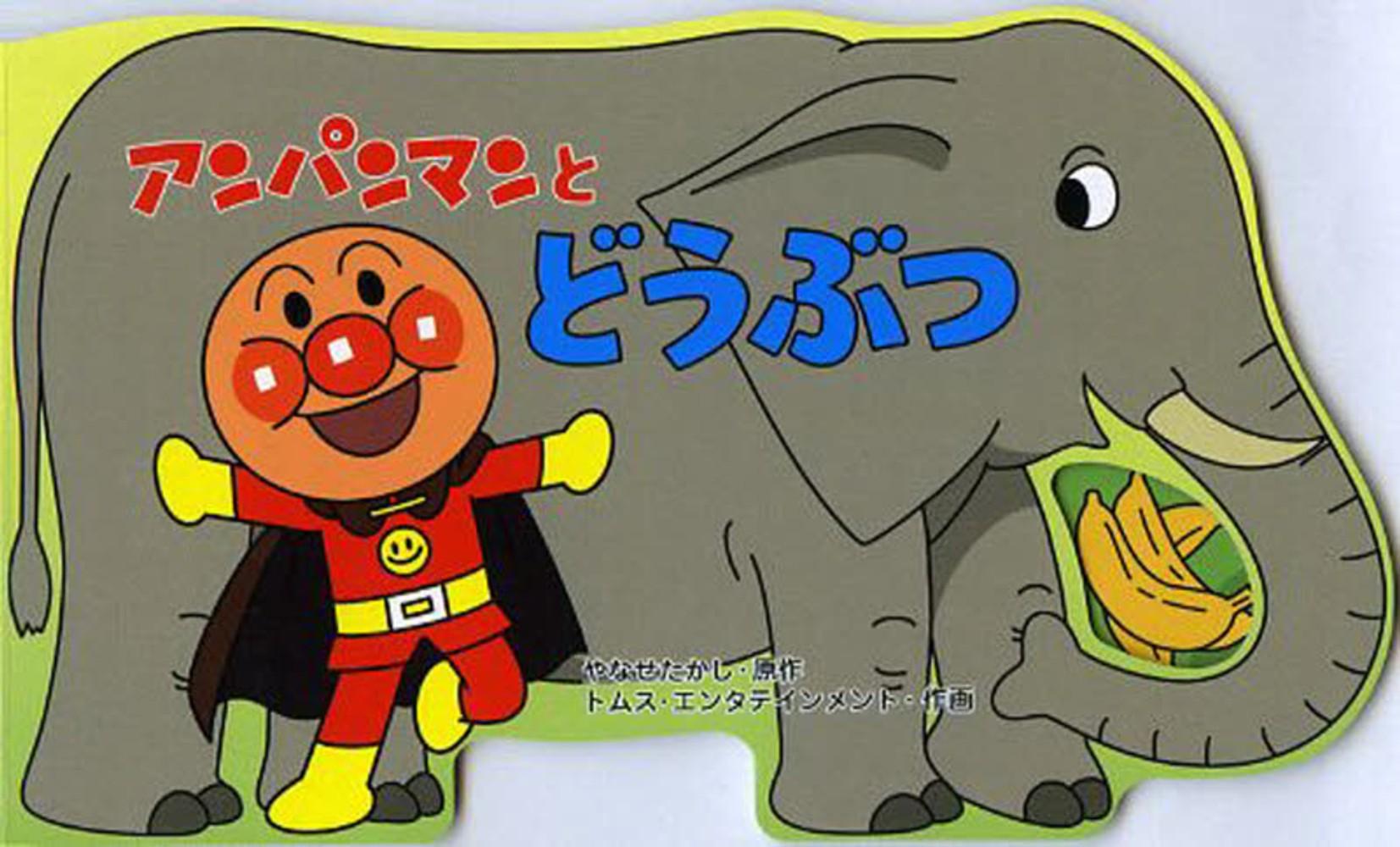 Link to an enlarged image of アンパンマンとどうぶつ (アンパンマンのミニかたぬきえほん)