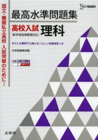 Link to an enlarged image of 最高水準問題集高校入試理科 (シグマベスト)