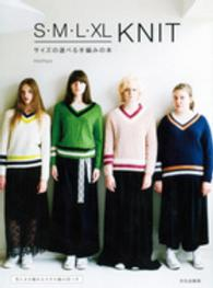 Link to an enlarged image of S・M・L・XL KNIT-サイズの選べる手編みの本