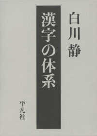 Link to an enlarged image of 漢字の体系