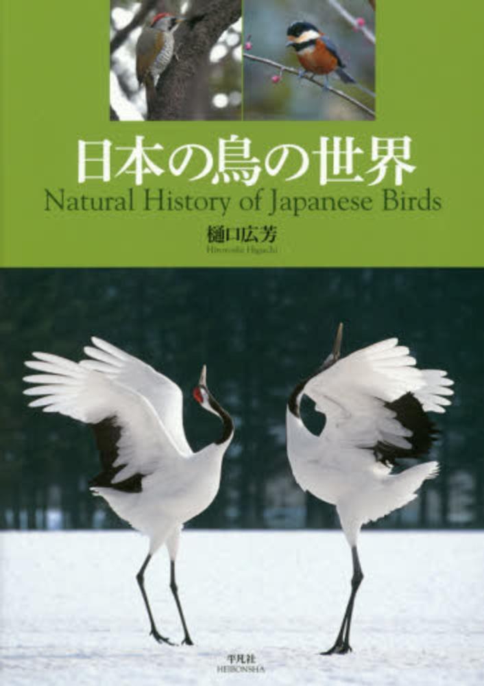 Link to an enlarged image of 日本の鳥の世界